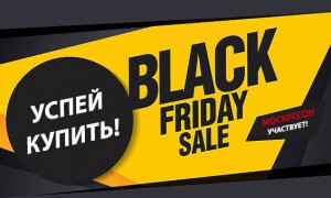Успейте принять участие в BLACK FRIDAY!